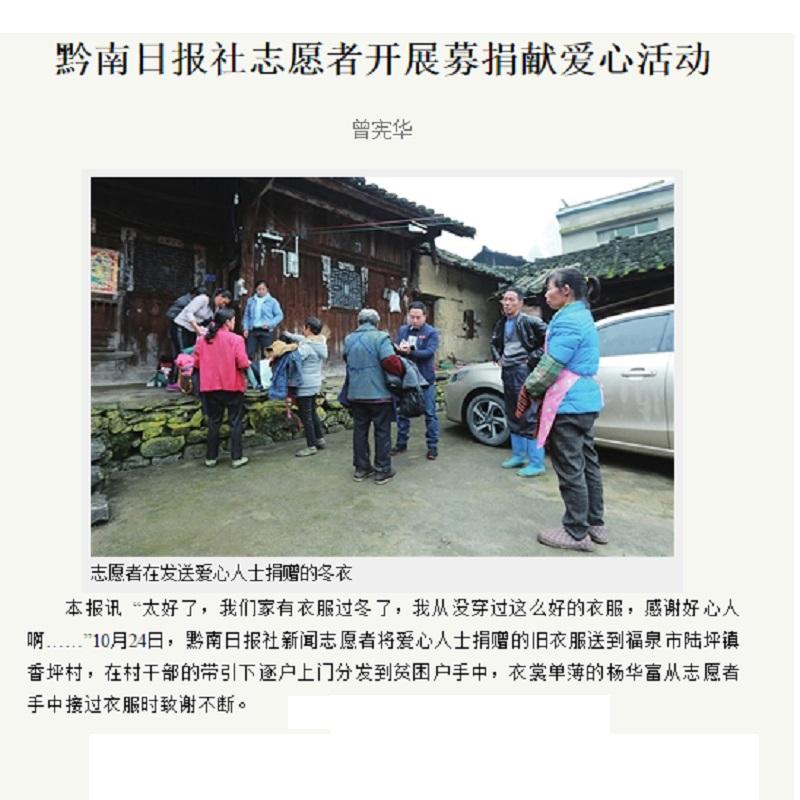 Dobrovolníci Minnan Daily News provádějí dárcovské činnosti